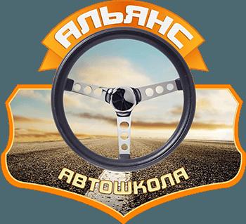 Автошкола «Альянс» - Архангельск